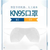 kn95口罩五层 kn95加工 kn95口罩现货 kn95五层