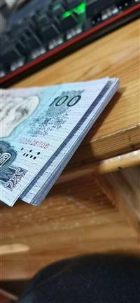 世紀龍鈔回收三套紙幣收購
