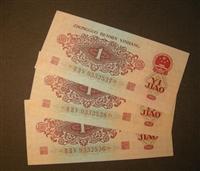 單張紙幣回收一套紙幣收購