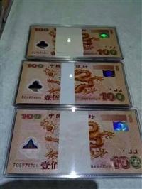 杭州市錢幣回收價格紙幣回收價格