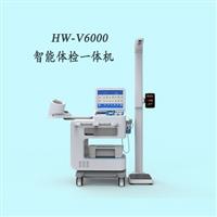 一体化健康小屋体检机 hw-v6000健康小屋体检一体机