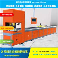 各種機械設備噴漆翻新 就找鴻太陽涂裝 價格便宜 良心廠家