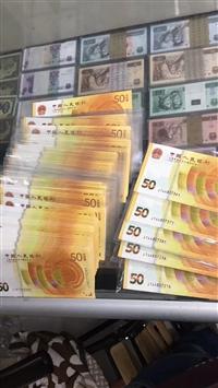 湖州市錢幣回收價格紙幣回收價格
