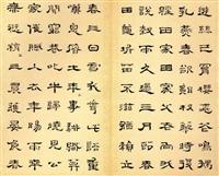 正规交易郑簠书法的机构