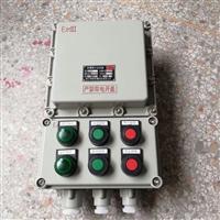 电动机磁力防爆控箱 电机保护防爆开关箱
