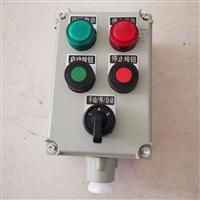 BXK防爆远程控制箱 本地防爆控制箱