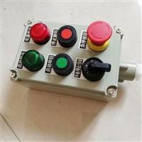 机旁按钮防爆控制箱 BZC51按钮防爆操作柱