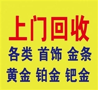 天津黃金回收_國民服務大平臺