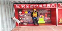 南京安全体验馆安全防护用品展示