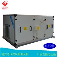 口罩厂净化风柜G-8WDE超薄吊顶风柜 冷冻水中央空调厂家