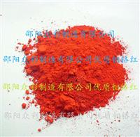 供应众彩着色高新众彩牌国标优级207钼铬红
