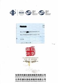 佛山仪器设备ISO认证仪器计量