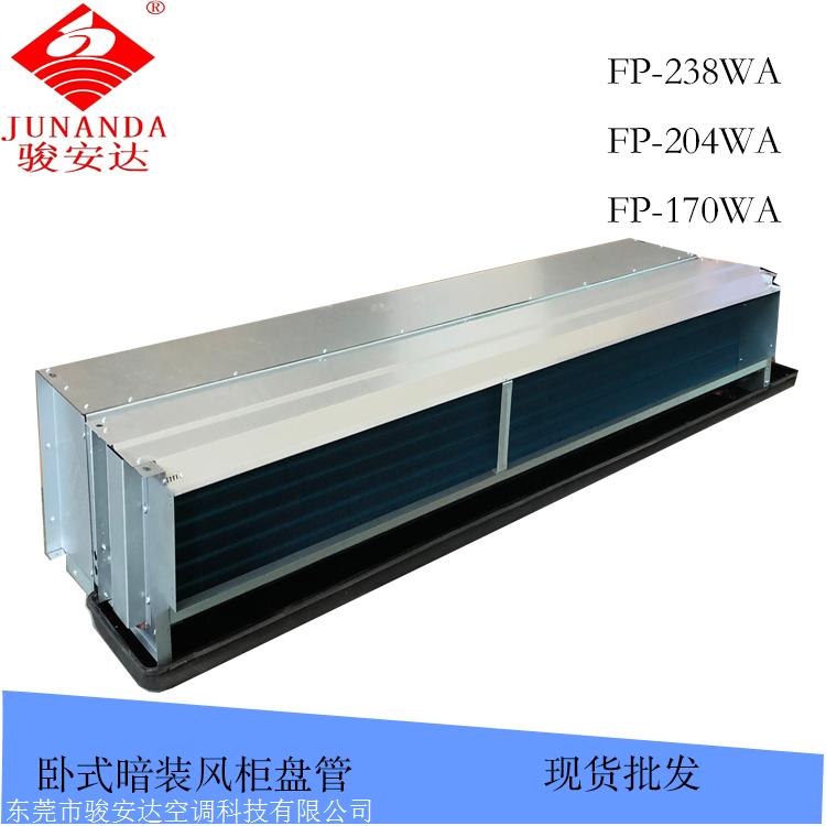 惠州风管机 冷量9050W冷暖水卧式暗装机 大三匹盘管机现货