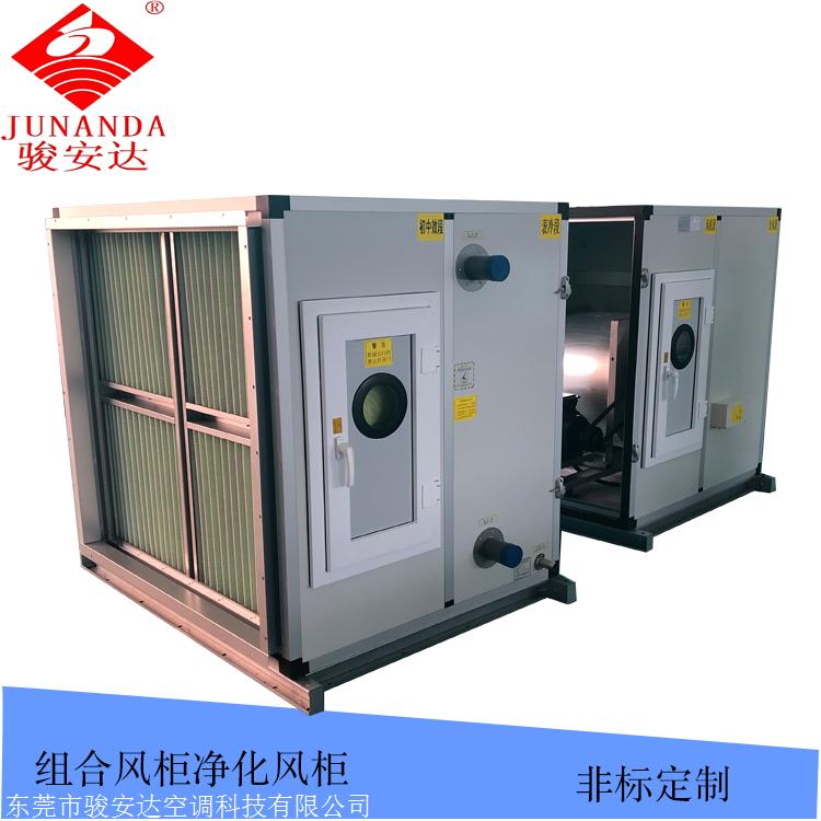 口罩厂净化空调G-20WA带变频变速中央空调组合风柜厂家