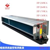 骏安达空调FP-238WA卧式暗装机适用60平米现货