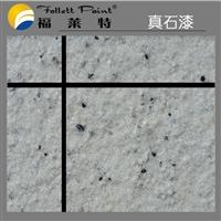 湖南郴州真石漆每平方价格 免费拿样品