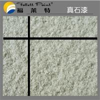 湖南郴州水包砂与真石漆价格 免费拿样品