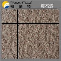 湖南郴州水包砂与真石漆每平方价格 品牌厂家