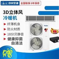 天津海尔中央空调3匹直流变频一拖五自清洁家用中央空调三菱压缩
