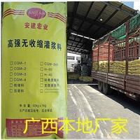 铁山港灌浆料使用 广西安建宏业灌浆料 施工免震