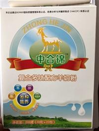 庆阳嘉仕乳业提供羊奶粉贴牌代加工