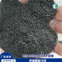 食品廠顆粒污泥專業快速 淀粉廠厭氧顆粒污泥