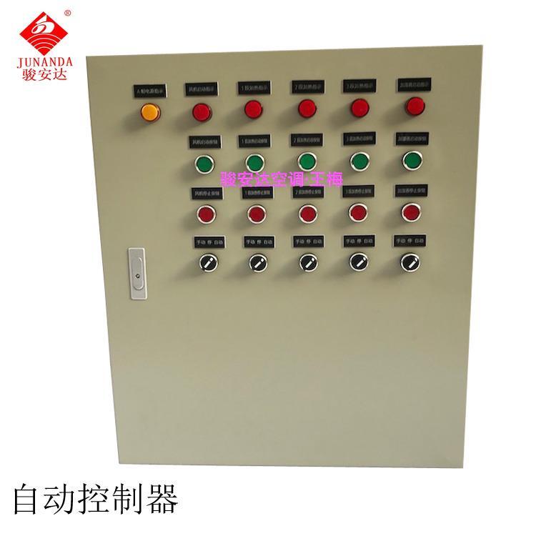 空调控制器40KW自动控制器风柜电箱非标定制