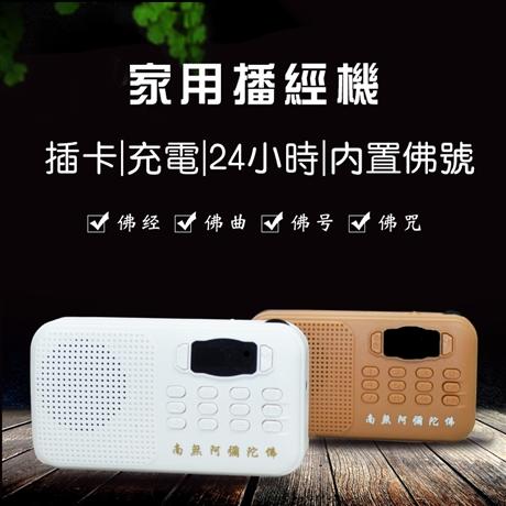 2020新款S198念佛机插卡充电高清音质