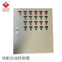 组合风柜控制器 40KW控制箱 自动控制器厂家定做