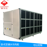 卧式暗装风柜带变频变速新风风柜配套净化空调厂家