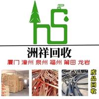 同安廢紅銅回收-同安廢鋼回收
