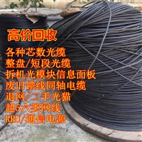 绵阳光纤光缆回收长飞24B1 GYTS光缆回收不限量收购