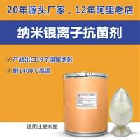 佳尼斯银离子抗菌剂 银离子抗菌剂品牌厂家价格