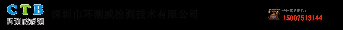 深圳市环测威检测技术有限公司