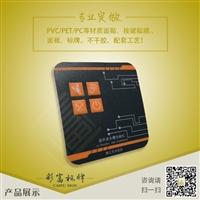 PVC面貼/按鍵鼓包/面板標貼/PET/PC