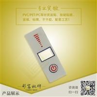 線控按鍵面貼/PVC提示牌/風扇面板面膜/設備底貼不干膠/功能面板