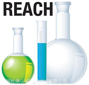 申请欧洲REACH检测费用多少钱