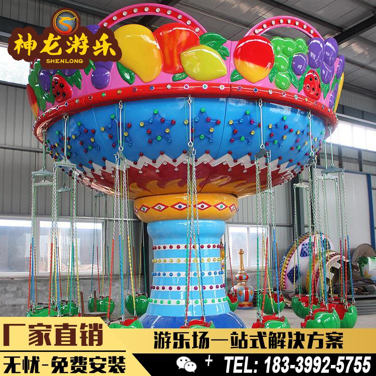 儿童水果飞椅 新款水果飞椅  公园生意好的儿童游乐设备