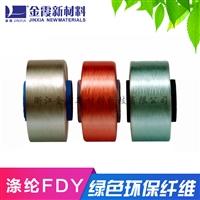 浙江金霞滌綸色絲FDY DTY低彈網絡色絲廠家價格直銷