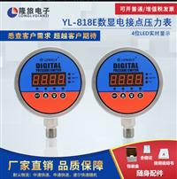 上海隆旅YL-818E数显电接点压力表 智能数显控制器