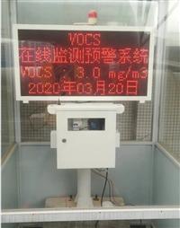 湖南vocs在线监测仪 郴州VOCS在线监测预警系统厂家