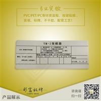 設備型號PVC貼