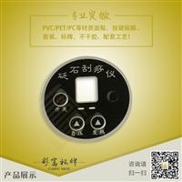 電子稱面板/電風扇面貼/引力按鍵面膜