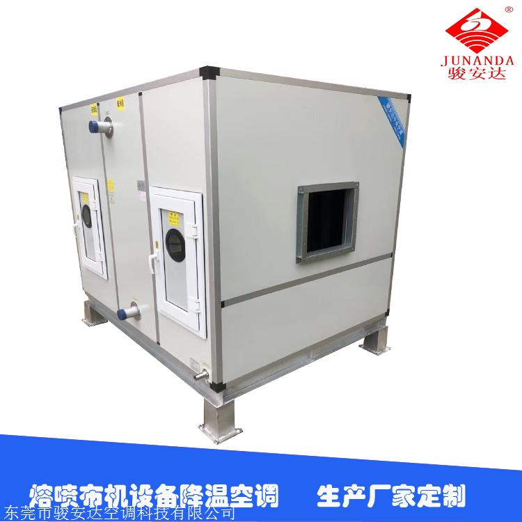 口罩厂组合风柜 G-20WA八排管变频变速风柜定制