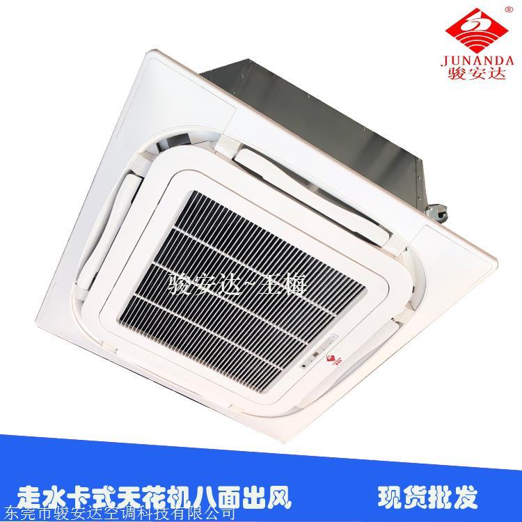 惠州盘管机5匹八面风吸顶空调带遥控强排现货
