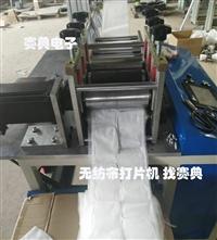 自产自销 无纺布活性炭 口罩滤芯垫片出片机 pm2.5打片机