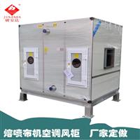 电加热净化风柜 带空调主机初中效新风柜厂家定制
