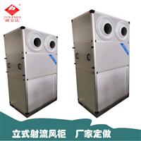 机器配套空调G-12LM四排管立式明装风柜带变频变速