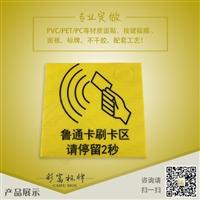 刷卡區面貼/警告不干膠/消防電氣面板/廣告電動車車牌