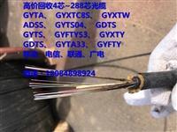 成都光缆回收GYTA GYTS GYXTW光缆高价上门回收